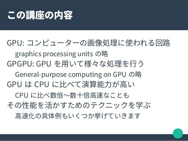 プログラムを高速化する話Ⅱ 〜GPGPU編〜 Slide 3