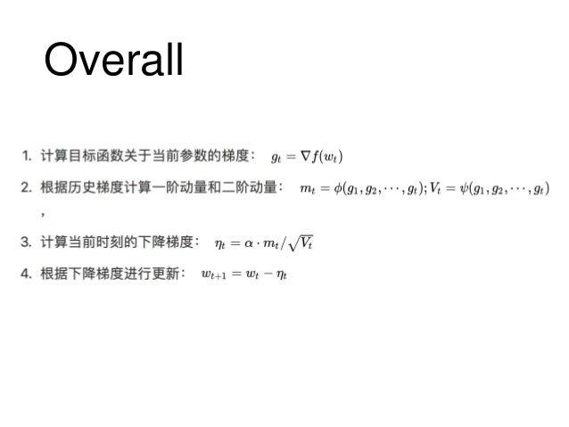 Optimizer Slide 2