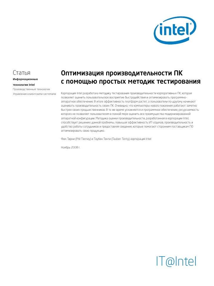 Статья                             Оптимизация производительности ПК                                    с помощью простых ...