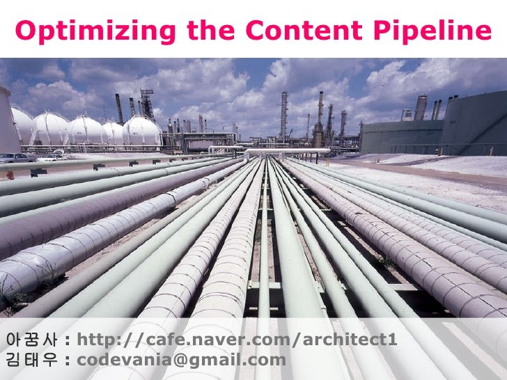 Optimizing the Content Pipeline 아꿈사 :  http://cafe.naver.com/architect1 김태우 :  [email_address]