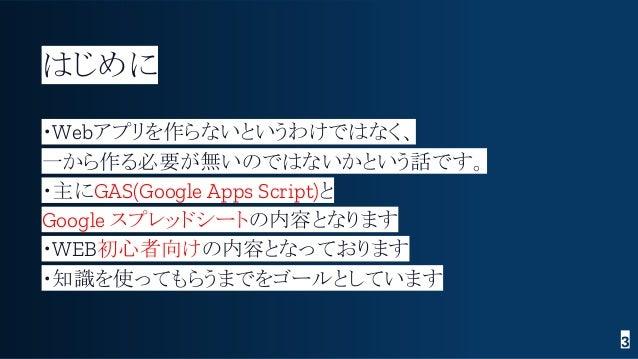 WEBアプリを作らない選択肢 Slide 3