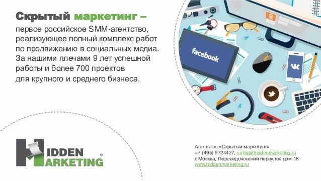 Скрытый маркетинг – первое российское SMM-агентство, реализующее полный комплекс работ по продвижению в социальных медиа. ...