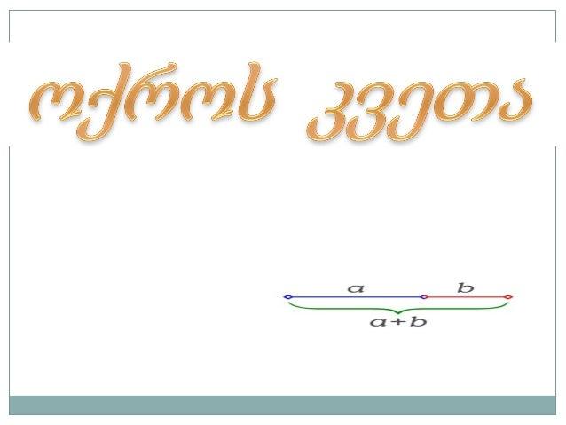 კავშირი ფიბონაჩის რიცხვებთან 1, 1, 2, 3, 5, 8, 13, 21, 34, 55, 89 ... 1/1=1 2/1=2 3/2=1,5 5/3=1,66... 8/5=1,6 13/8=1,625 2...