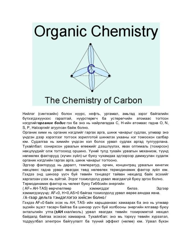 Нийлэг (синтезийн) болон нүүрс, нефть, ургамал, амьтад зэрэг байгалийнбүтээгдэхүүнээс гаралтай, нүүрстөрөгч ба устөрөгчийн...