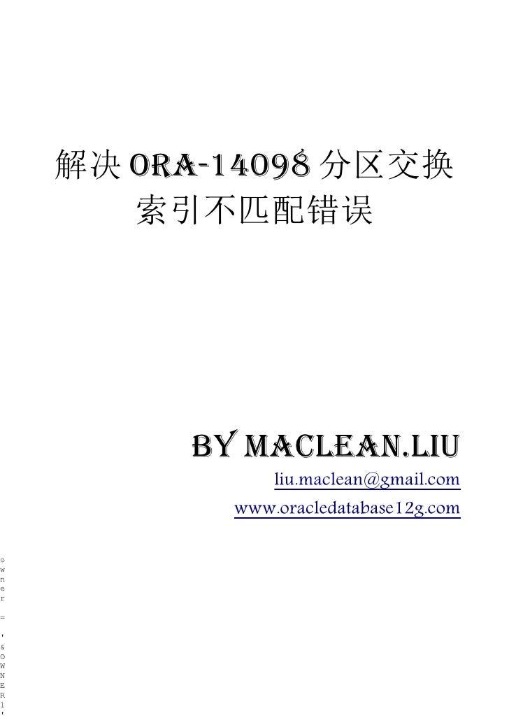 解决 ORA-14098 分区交换       索引不匹配错误         by Maclean.liu               liu.maclean@gmail.com           www.oracledatabase12g...