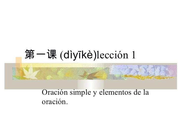 第一课 (dìyīkè)lección 1   Oración simple y elementos de la   oración.