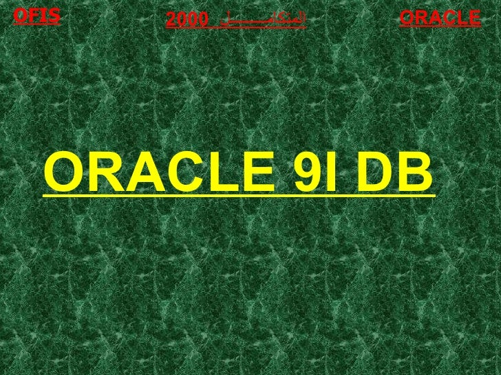 ORACLE المتكامـــــــــل  2000 OFIS ORACLE 9I DB