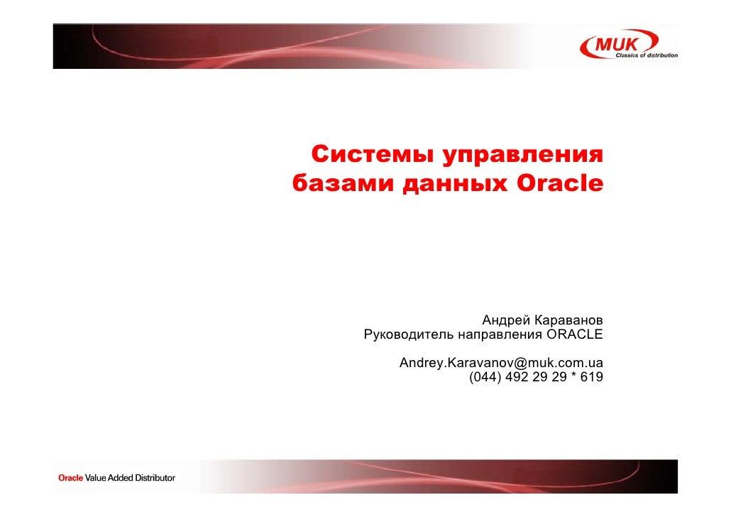 Системы управления базами данных Oracle                         Андрей Караванов     Руководитель направления ORACLE      ...