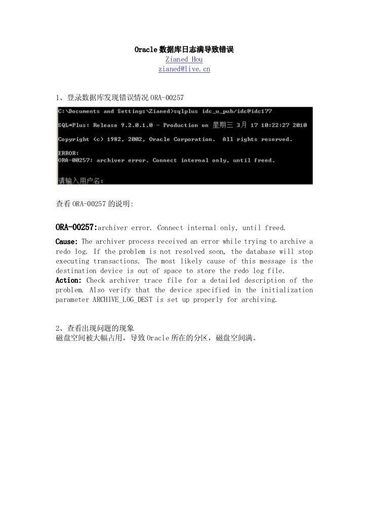 Oracle 数据库日志满导致错误                               Zianed Hou                             zianed@live.cn   1、登录数据库发现错误情况 ORA-...