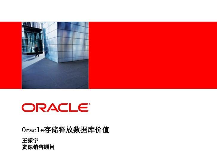 Oracle 存储释放数据库价值
