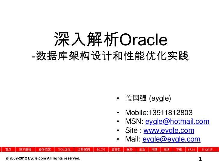 深入解析Oracle-数据库架构设计和性能优化实践<br /><ul><li>盖国强 (eygle)