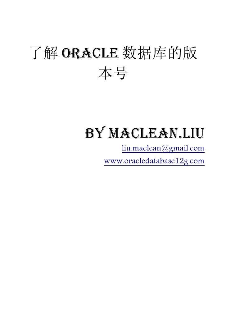 了解 Oracle 数据库的版       本号     by Maclean.liu           liu.maclean@gmail.com       www.oracledatabase12g.com