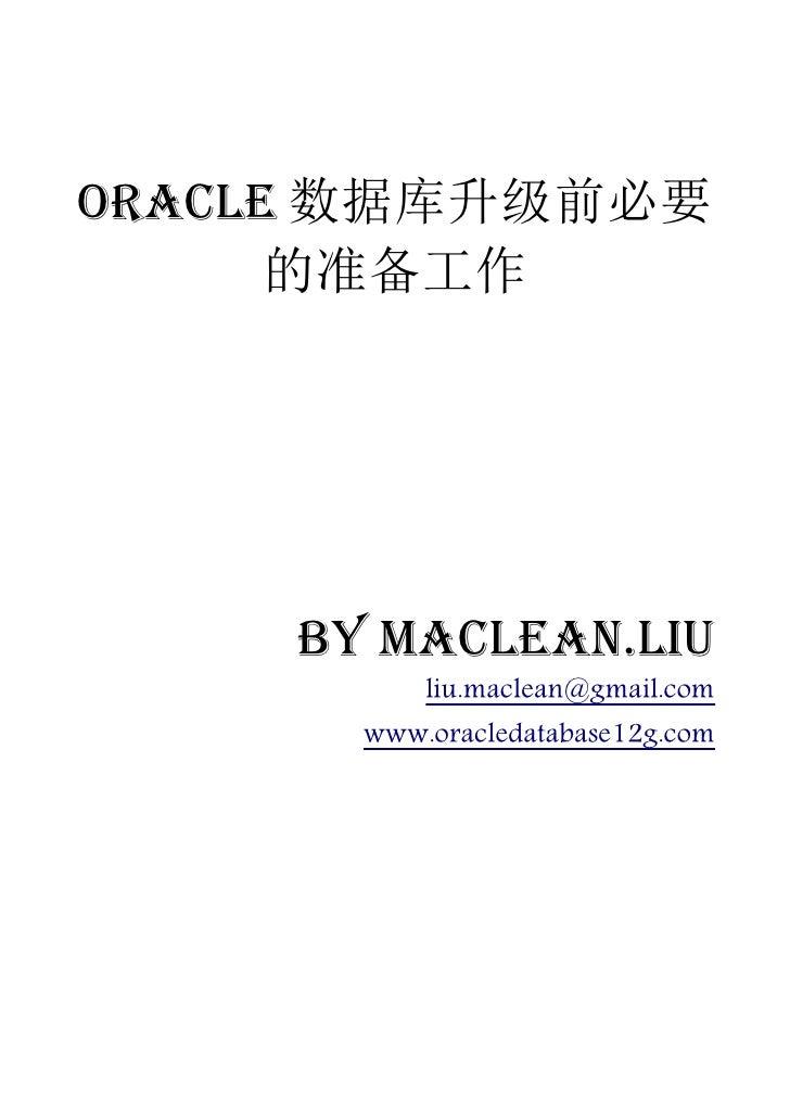 Oracle 数据库升级前必要      的准备工作     by Maclean.liu           liu.maclean@gmail.com       www.oracledatabase12g.com