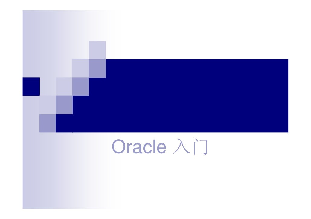 Oracle 入门