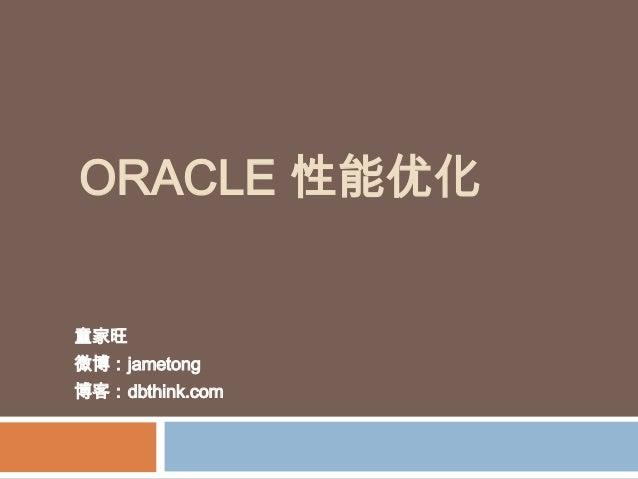 ORACLE 性能优化童家旺微博:jametong博客:dbthink.com