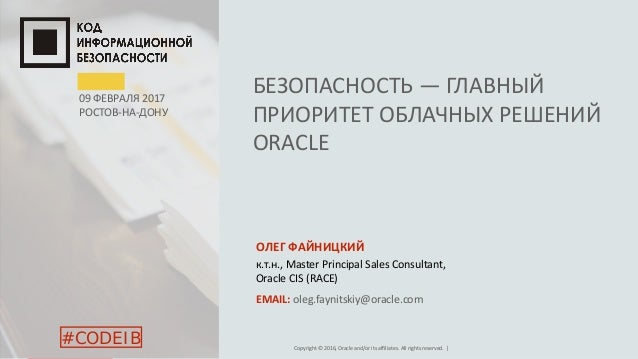 Copyright © 2016, Oracle and/or its affiliates. All rights reserved. | ОЛЕГ ФАЙНИЦКИЙ к.т.н., Master Principal Sales Consu...