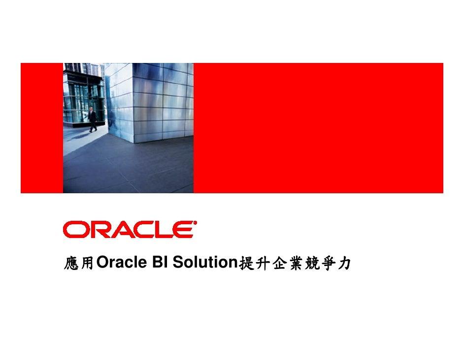 <Insert></Insert>Here>     應用Oracle BI Solution提升企業競爭力 應用                  提升企業競爭力