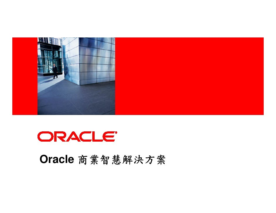 <Insert></Insert>Here>     Oracle 商業智慧解決方案