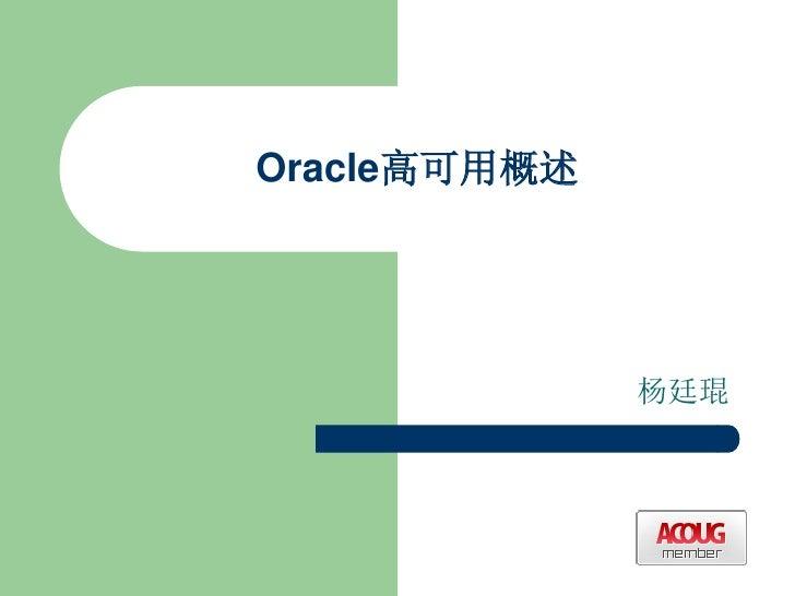 Oracle高可用概述                   杨廷琨