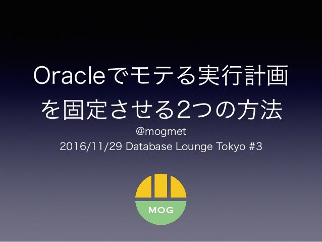 About me • twitter: @mogmet • 好物:iOS, php, MySQL, Oracle • 仕事:インフラエンジニア→iOSエンジニア→フリーランスなDBA • ブログとか: http://mogmet.com/ • ...