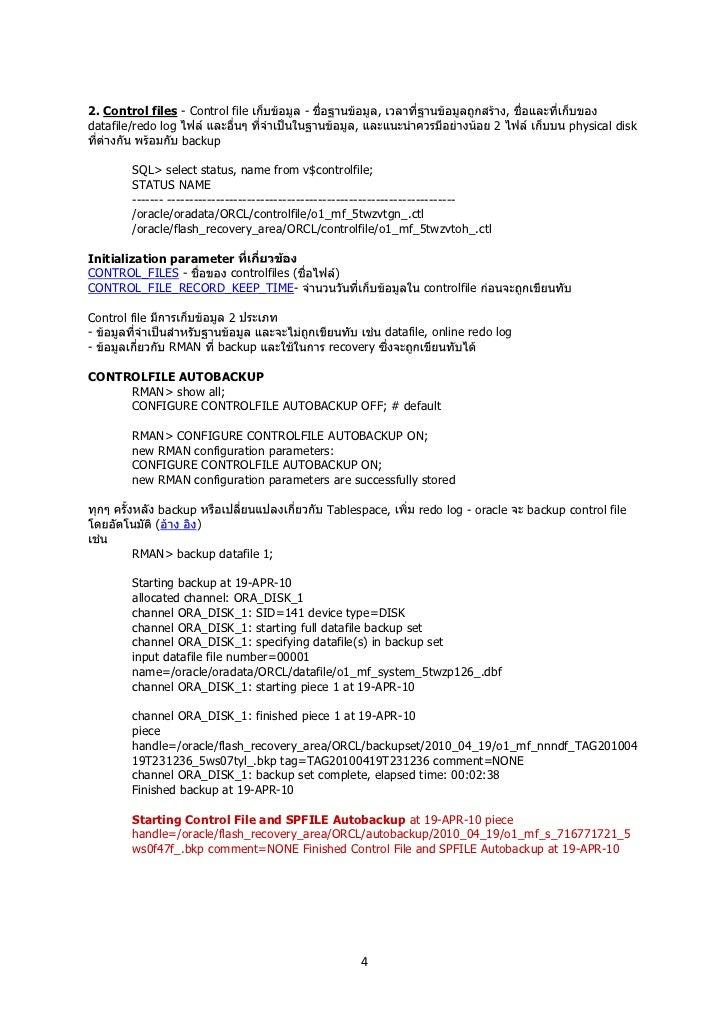 การตรวจเช็คฐานข้อมูล Oracle v1 draft