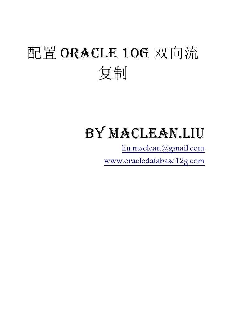 配置 Oracle 10g 双向流       复制     by Maclean.liu           liu.maclean@gmail.com       www.oracledatabase12g.com