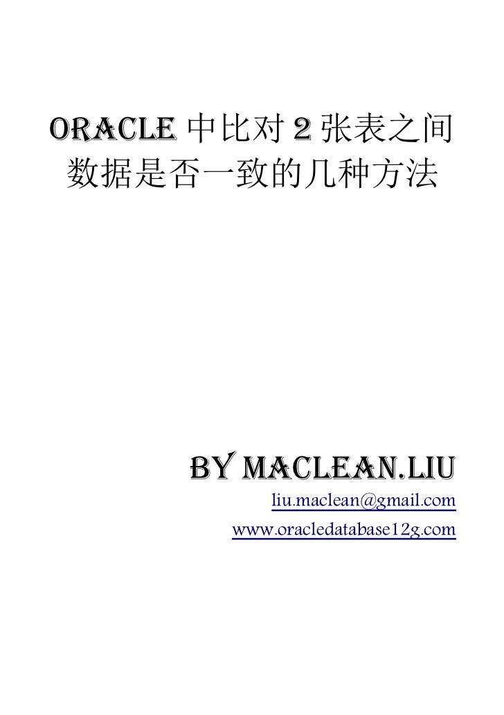 Oracle 中比对 2 张表之间 数据是否一致的几种方法     by Maclean.liu           liu.maclean@gmail.com       www.oracledatabase12g.com