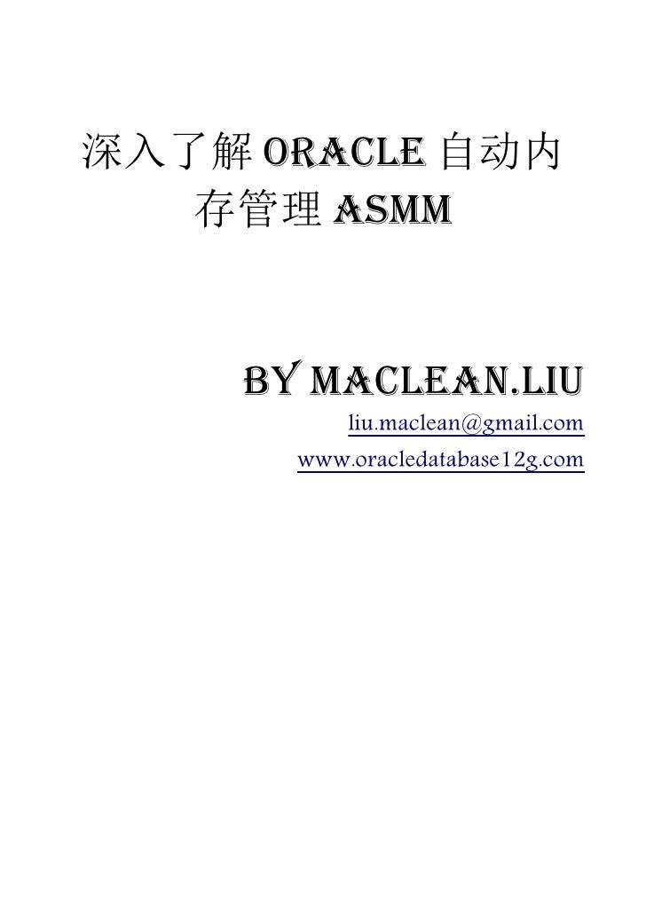 深入了解 Oracle 自动内   存管理 ASMM     by Maclean.liu           liu.maclean@gmail.com       www.oracledatabase12g.com
