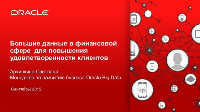 Copyright © 2012, Oracle and/or its affiliates. All rights reserved.1 Архипкина Светлана Менеджер по развитию бизнеса Orac...
