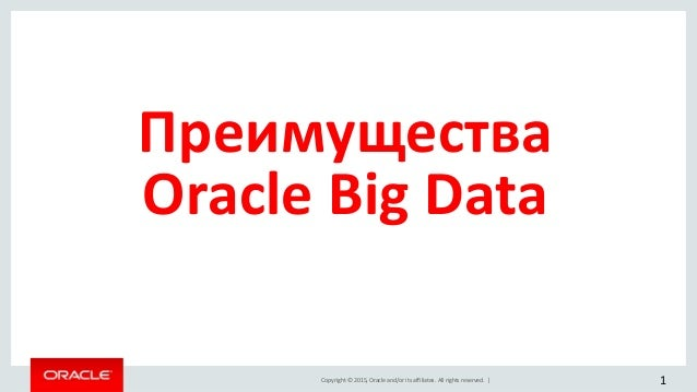 Copyright © 2015, Oracle and/or its affiliates. All rights reserved. | Преимущества Oracle Big Data 1