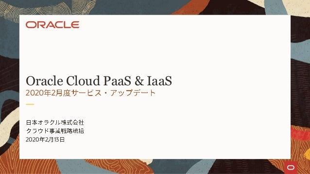 2020 2 13 Oracle Cloud PaaS & IaaS 2020 2