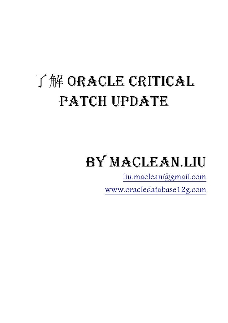 了解 Oracle Critical  Patch Update     by Maclean.liu           liu.maclean@gmail.com       www.oracledatabase12g.com