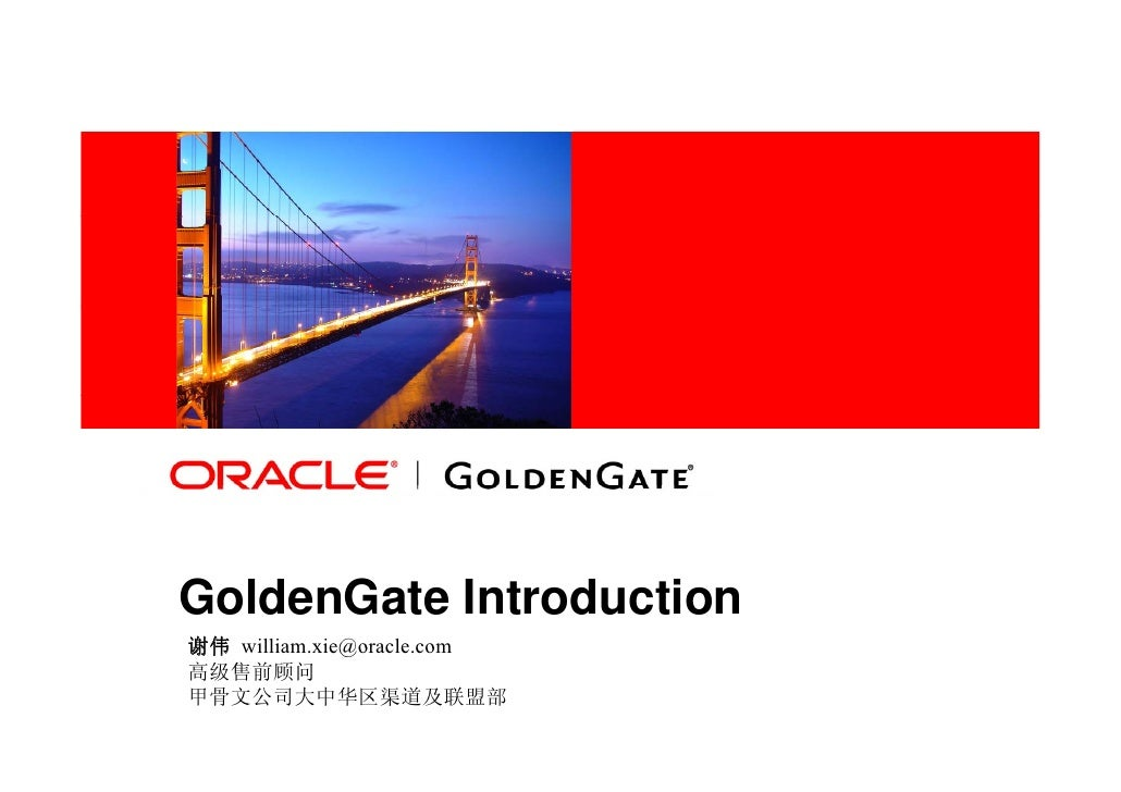 <Insert Picture Here>GoldenGate Introduction谢伟 william.xie@oracle.com高级售前顾问甲骨文公司大中华区渠道及联盟部