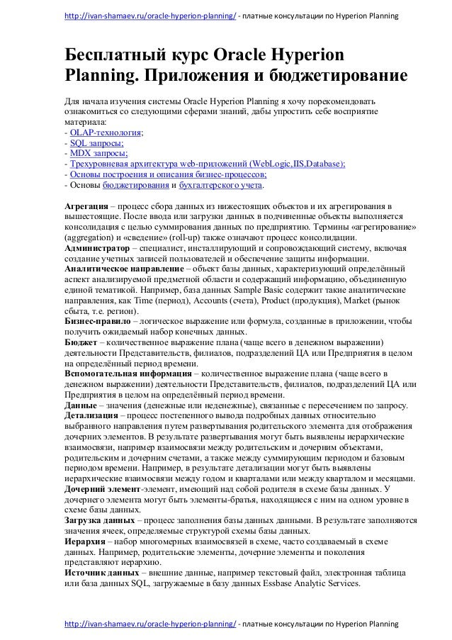 http://ivan-shamaev.ru/oracle-hyperion-planning/ - платные консультации по Hyperion Planning http://ivan-shamaev.ru/oracle...