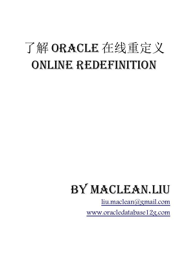 了解 Oracle 在线重定义 Online Redefinition      by Maclean.liu            liu.maclean@gmail.com        www.oracledatabase12g.com