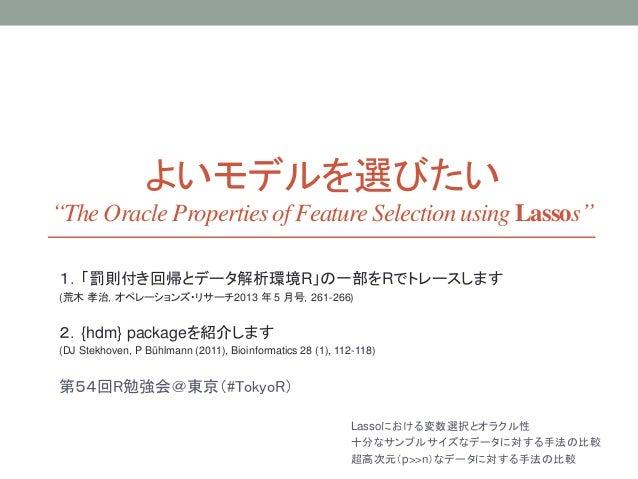 """よいモデルを選びたい """"The Oracle Properties of Feature Selection using Lassos"""" 1.「罰則付き回帰とデータ解析環境R」の一部をRでトレースします (荒木 孝治,オペレーションズ・リサーチ..."""
