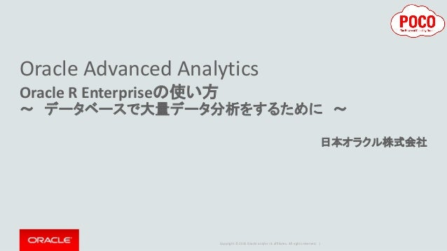 Copyright © 2015 Oracle and/or its affiliates. All rights reserved. | Oracle Advanced Analytics Oracle R Enterpriseの使い方 ~ ...