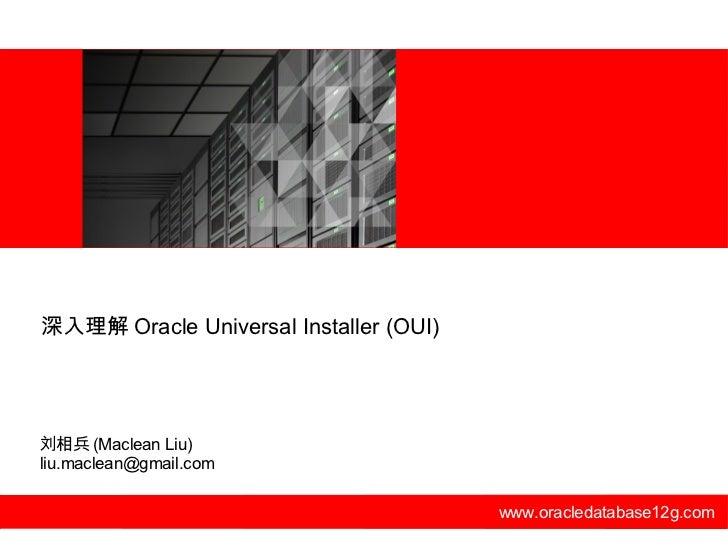 www.oracledatabase12g.com 刘相兵 (Maclean Liu) [email_address] 深入理解 Oracle Universal Installer (OUI)