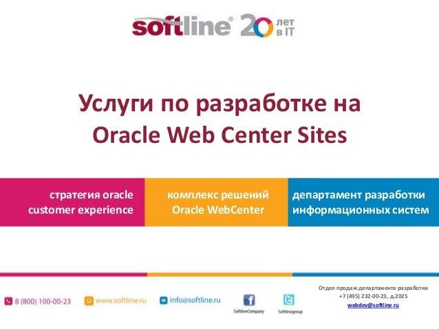 Услуги по разработке на Oracle Web Center Sites стратегия oracle customer experience  комплекс решений Oracle WebCenter  д...