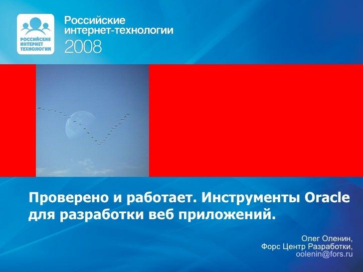 <ul><ul><li>Олег Оленин,  </li></ul></ul><ul><ul><li>Форс Центр Разработки,  </li></ul></ul><ul><ul><li>[email_address]   ...