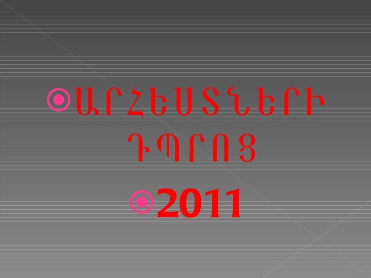 <ul><li>ԱՐՀԵՍՏՆԵՐԻ ԴՊՐՈՑ </li></ul><ul><li>2011 </li></ul>