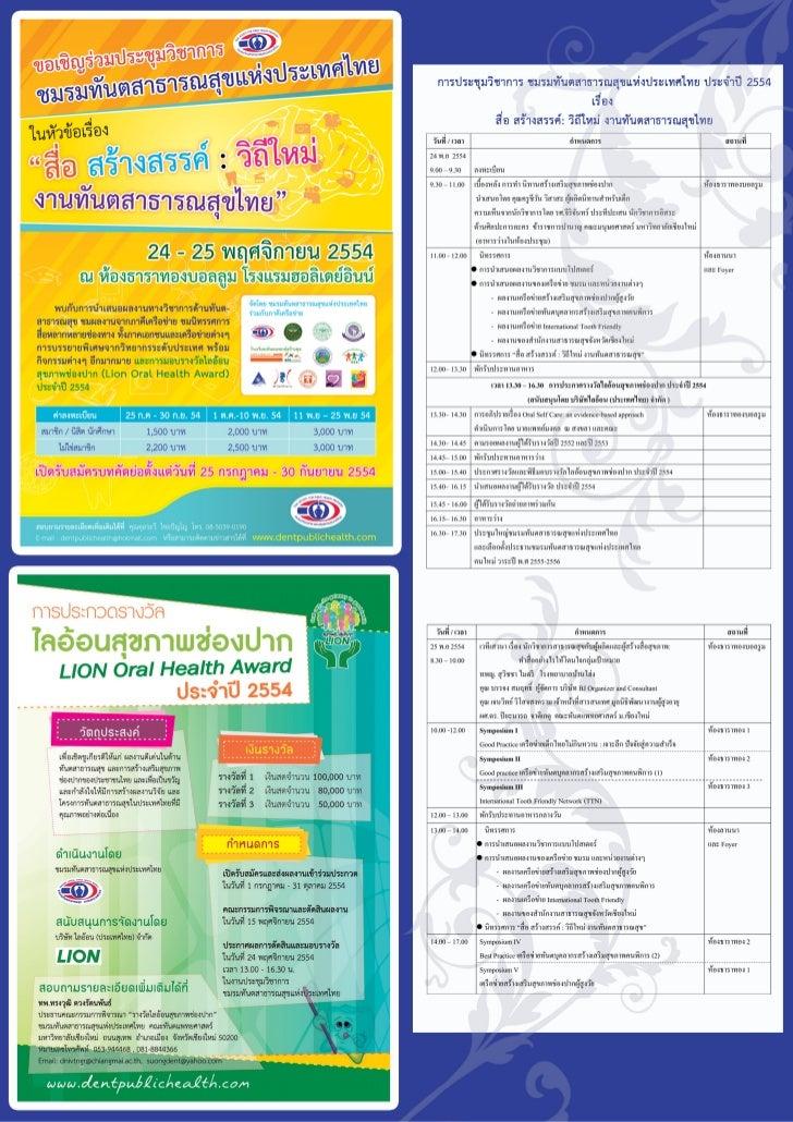 Oral health24 25nov@chiangmai