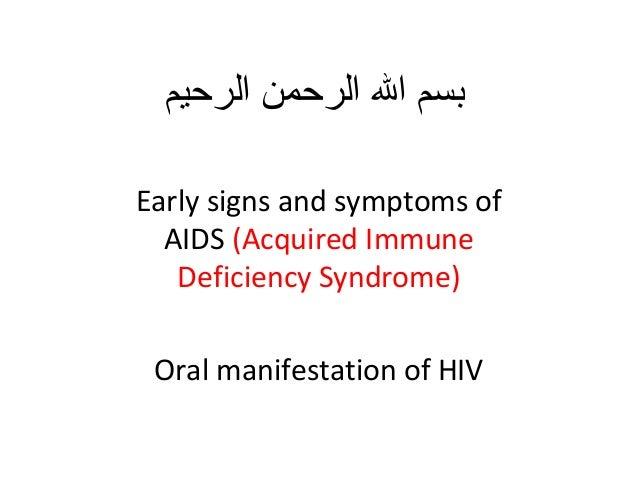 الرحيم الرحمن ال بسم Early signs and symptoms of AIDS (Acquired Immune Deficiency Syndrome) Oral manifestation of ...