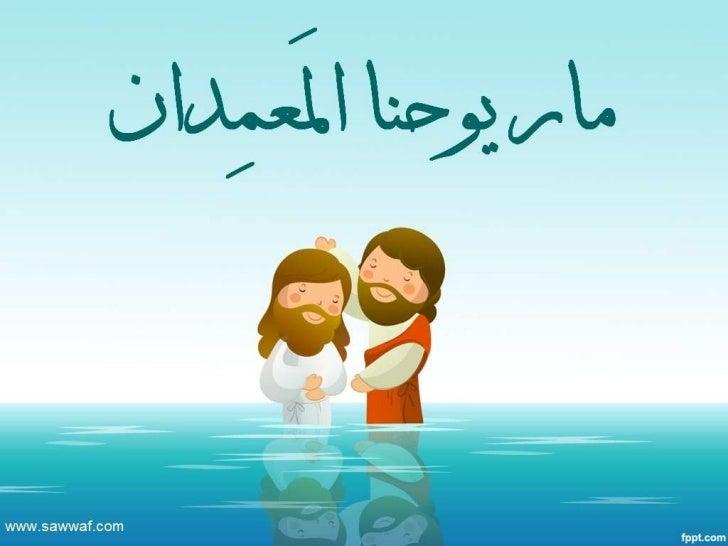 مار يوحنا المَعمِدان