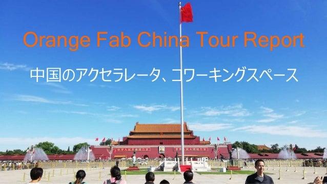 Orange Fab China Tour Report 中国のアクセラレータ、コワーキングスペース