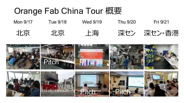 Orange fab china tour report Slide 2