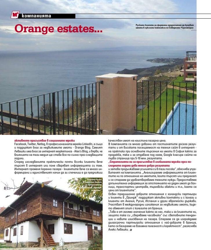 М компанията        2         Orange estates...                                                                           ...