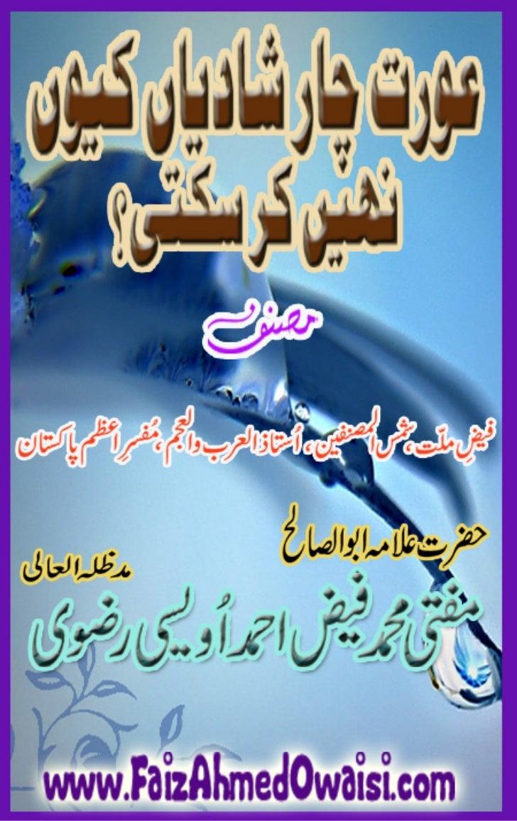 Orat 4 shadiyan_q_nahi_kar_sakti