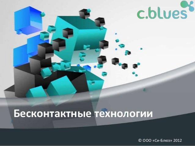 Бесконтактные технологии                     © ООО «Си-Блюз» 2012