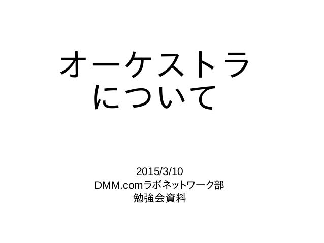 オーケストラ について 2015/3/10 DMM.comラボネットワーク部 勉強会資料